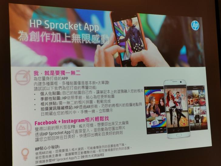 "HP Sprocket口袋相印機:相片隨手印、隨手貼、分享列印、AR""動""相片 - 11"