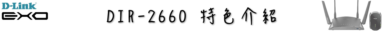D-Link DIR-2660 特色介紹