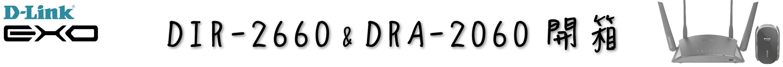 D-Link DIR-2660 & DRA-2060 開箱