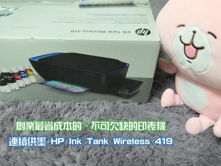 創業最省成本,HP連續供墨 Ink Tank Wireless 419開箱試印!
