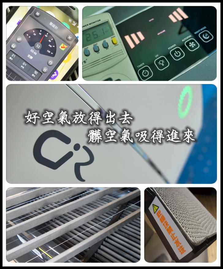 CR智慧雙效空氣清淨機為例,談談如何選擇心目中的空氣清淨機