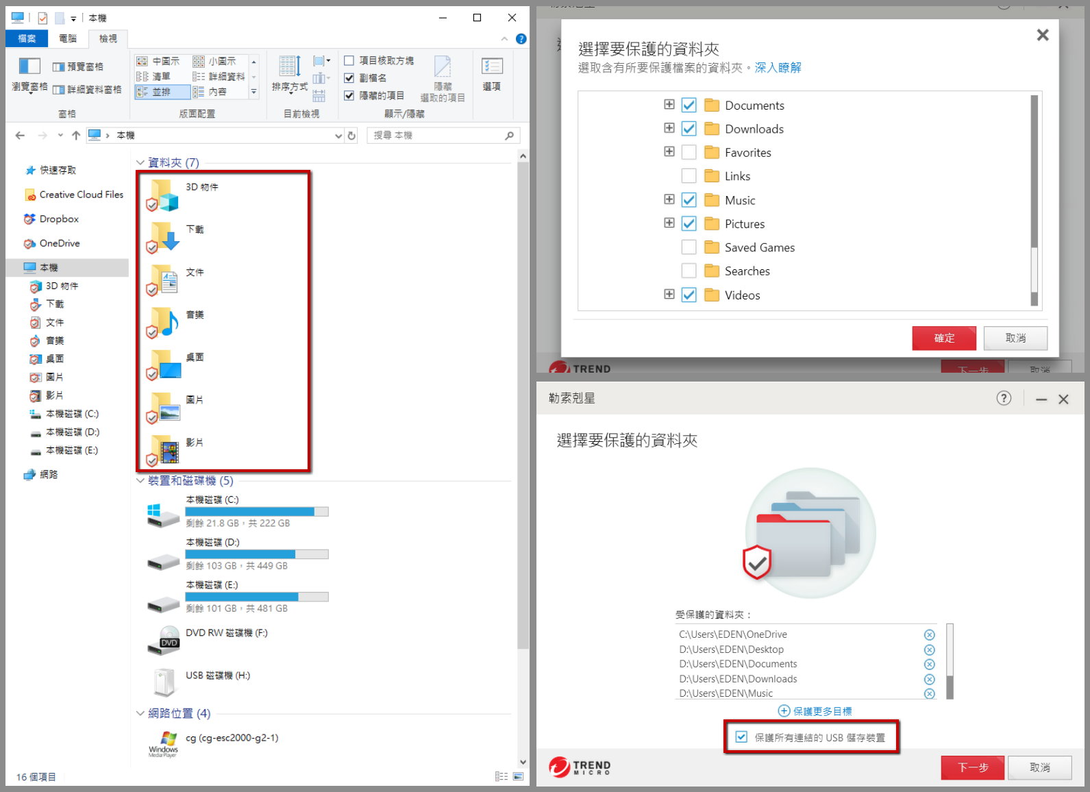 PC-cillin 2020 雲端版 電腦安全教戰守則 三部曲:電腦安全與資料防護(上)